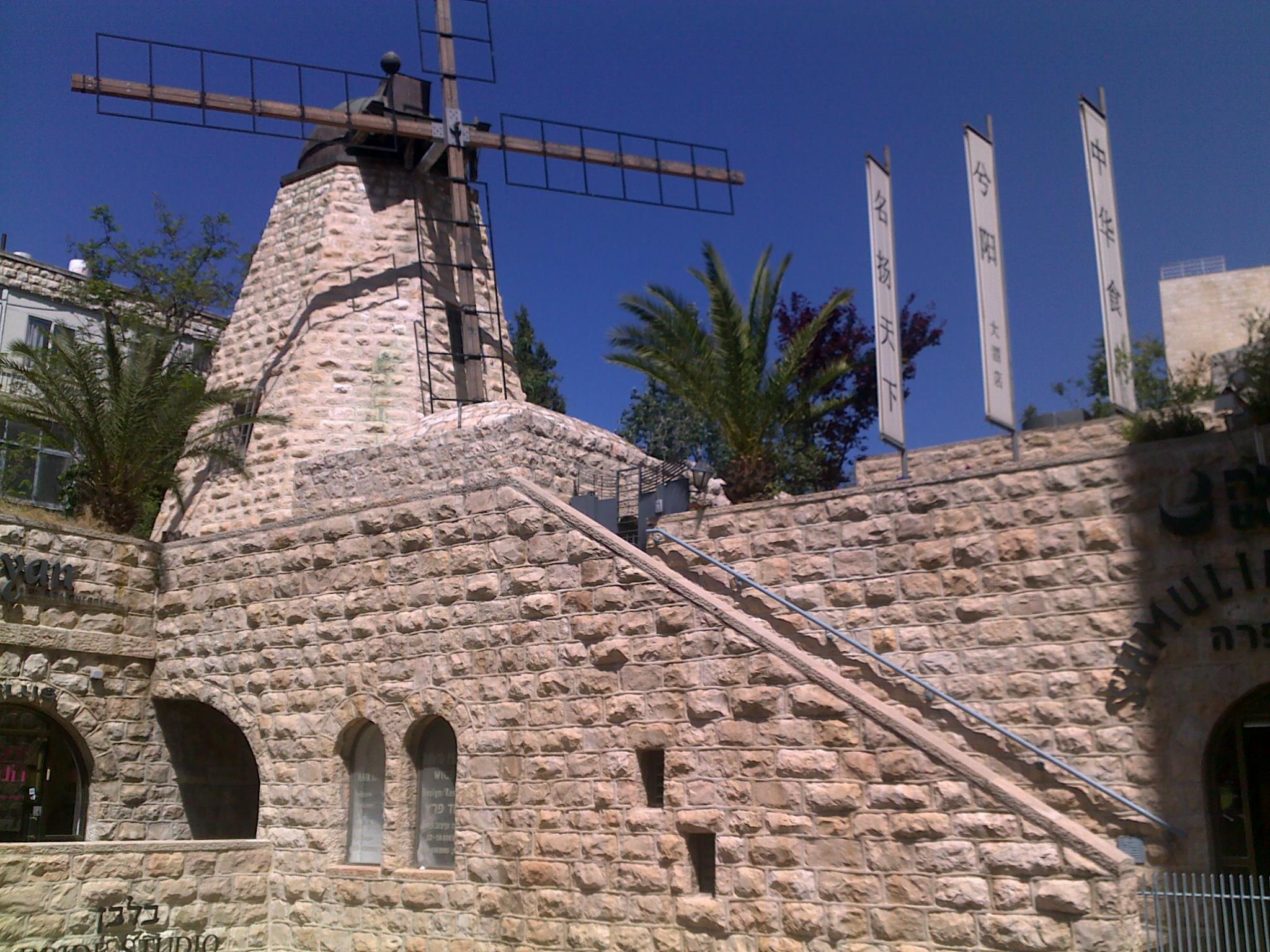 טחנת הקמח ברחביה, ירושלים