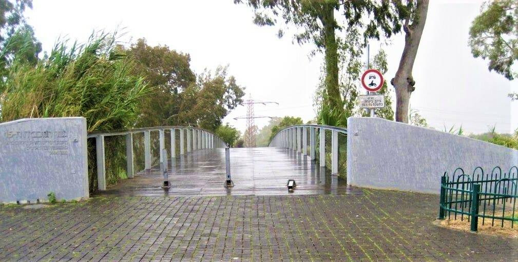 גשר המכביה על הירקון