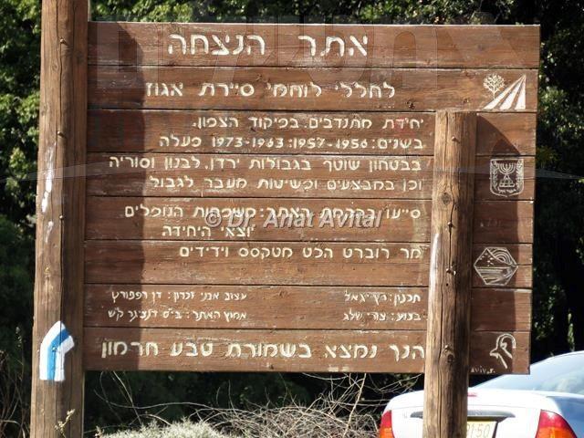 """אתר הנצחה של סיירת אגוז, נחל חזורי (צילום: ד""""ר ענת אביטל)"""