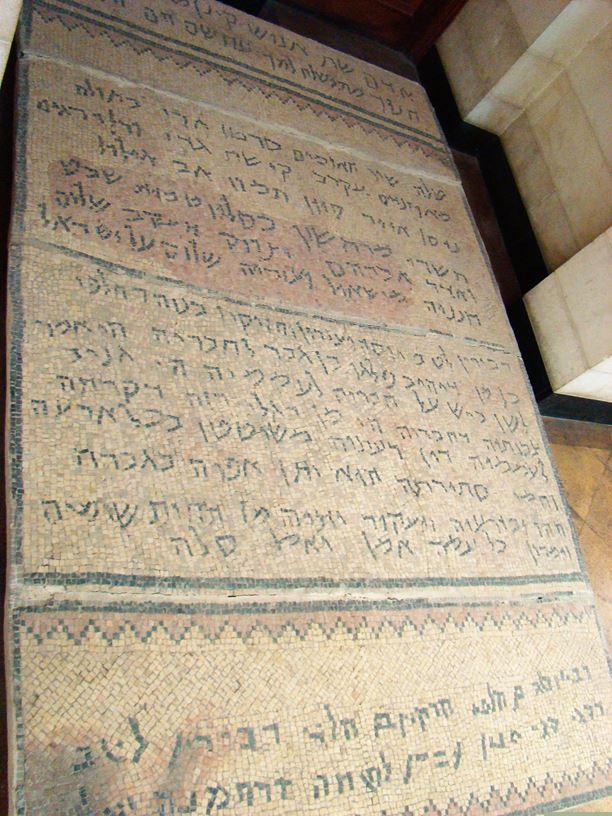 """כתובת פסיפס בית הכנסת העתיק בעין גדי, מוזיאון רוקפלר (צילום: ד""""ר ענת אביטל)"""