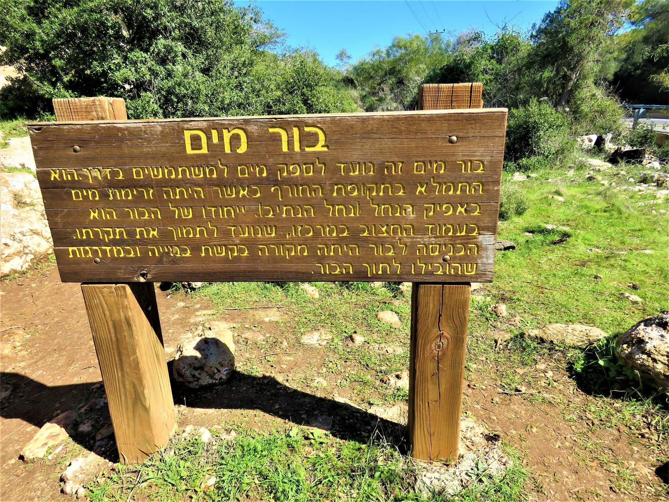 """בור המים בדרך הקיסר, שביל ישראל, צילום: ד""""ר ענת אביטל"""