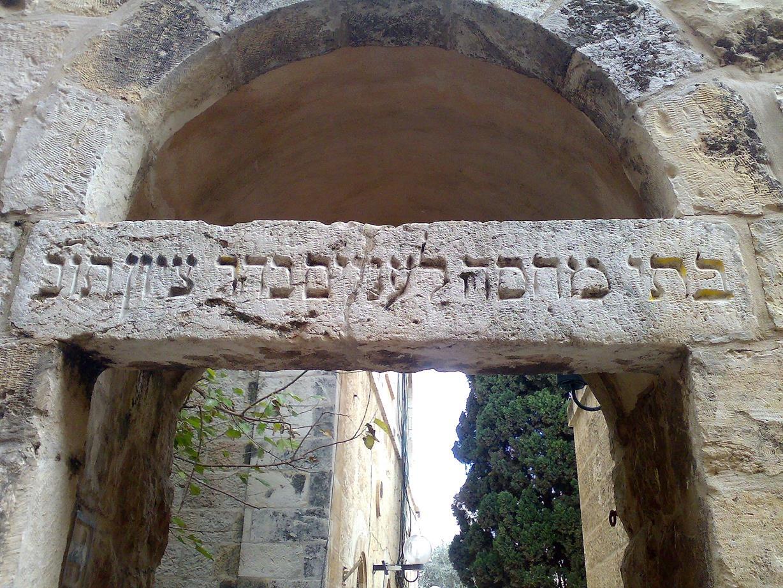"""כיכר בתי מחסה ירושלים העתיקה (ד""""ר ענת אביטל)"""