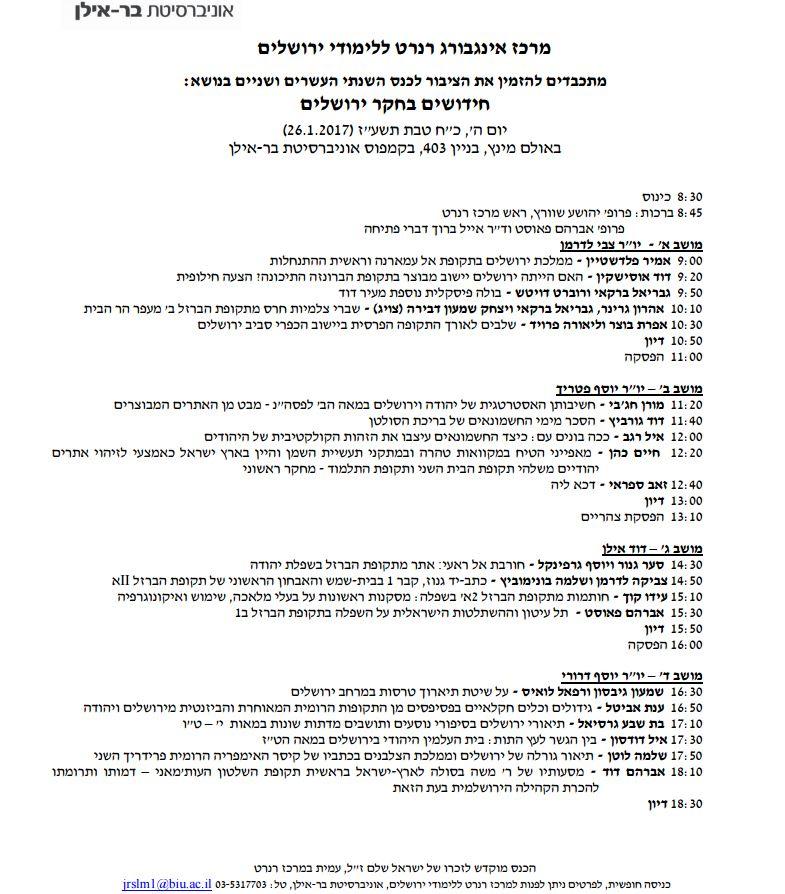 הזמנה לכנס חידושים בחקר ירושלים 22 בר אילן 26.1.17