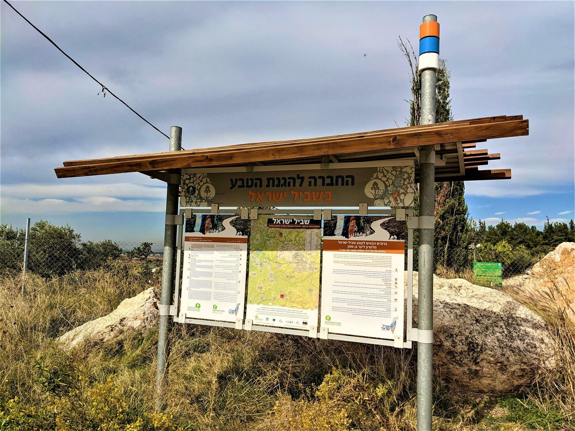 """שביל ישראל במקטע לטרון ליער בן שמן, צילום: ד""""ר ענת אביטל"""