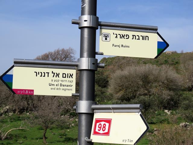 """שביל הגולן, חורבת פרג' (פארג', פראג') מזרח-מרכז הגולן, צילום: ד""""ר ענת אביטל"""