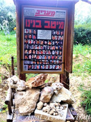 """גבעת תום ותומר בנגבה: גן בוטני לזכר 73 הלוחמים חללי אסון המסוקים 4.2.1997, בשמי שאר ישוב (צילום: ד""""ר ענת אביטל)"""