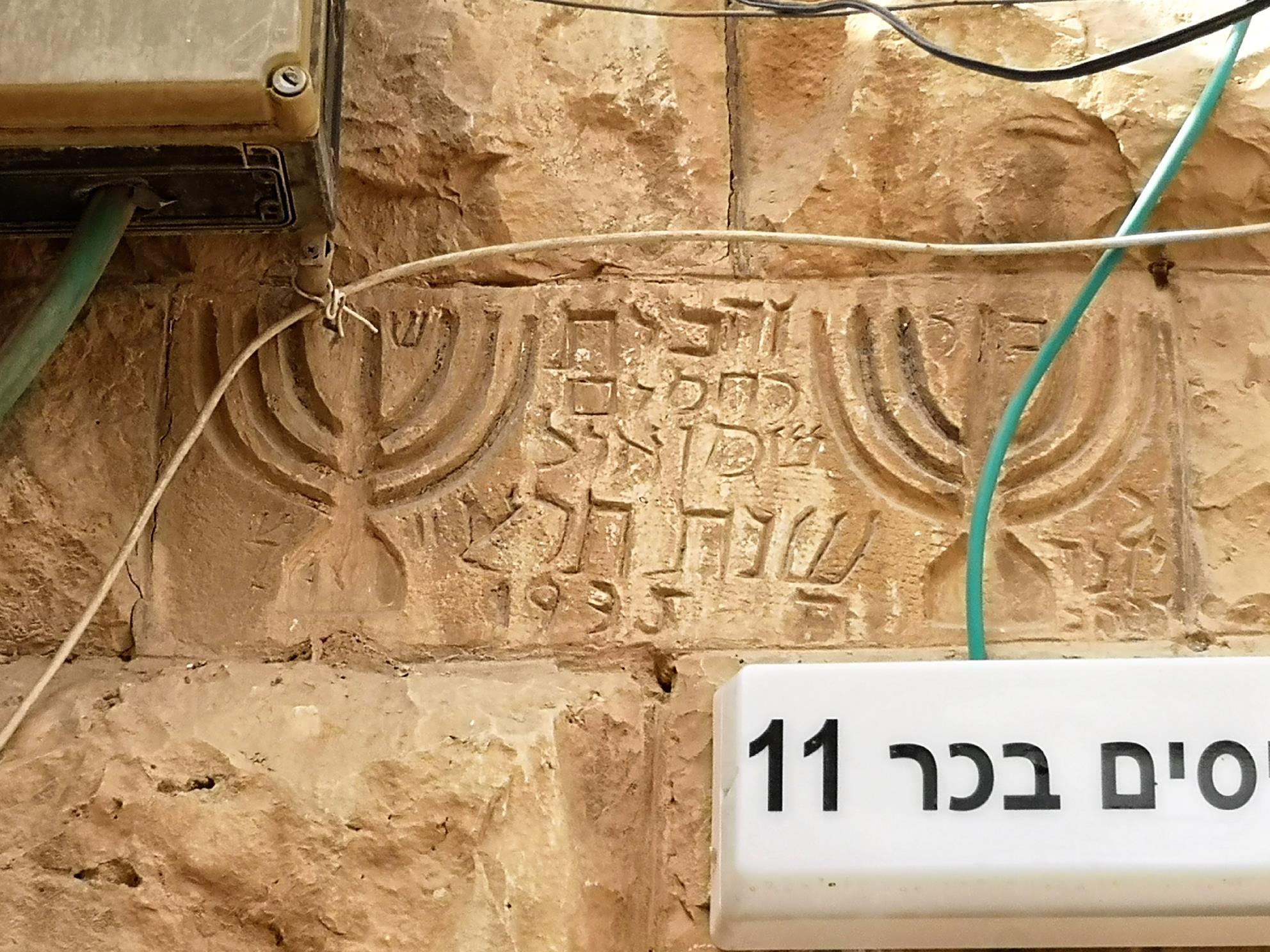סיור שורשים אישי בנחלאות בירושלים לכבוד יומולדת 80 לסבתא דבורה ליבפלד