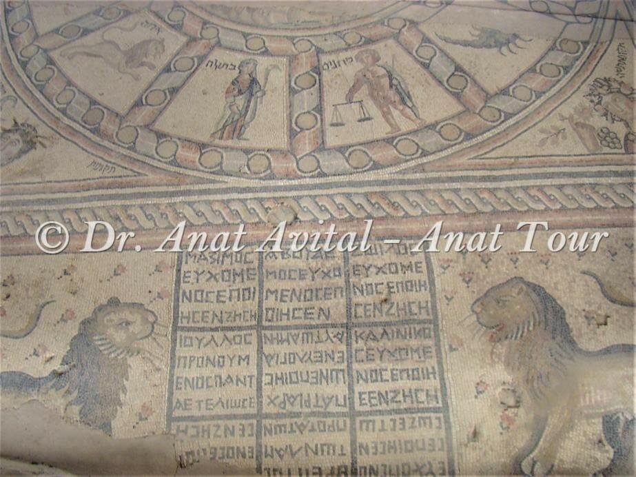"""כתובת פסיפס בית כנסת חמת טבריה, צילום: ד""""ר ענת אביטל"""