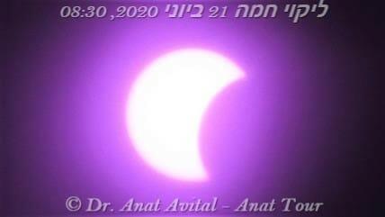 """ליקוי חמה 21 ביוני 2020, שעה 08:20, ד""""ר ענת אביטל"""