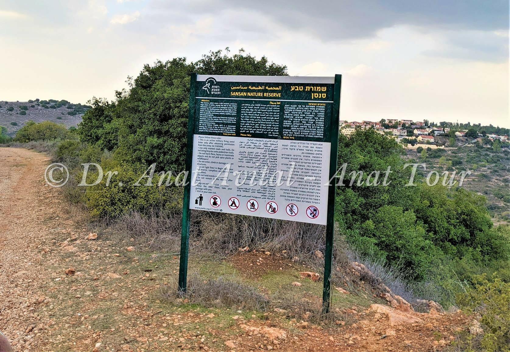 """כניסה מצור הדסה אל שמורת טבע סנסן, צילום: ד""""ר ענת אביטל"""