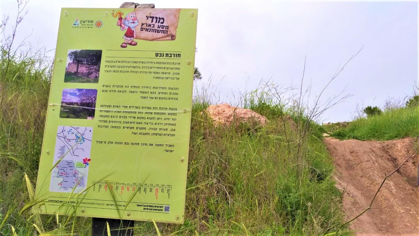 """שביל ישראל חורבת נכס מודיעין, צילום: ד""""ר ענת אביטל"""