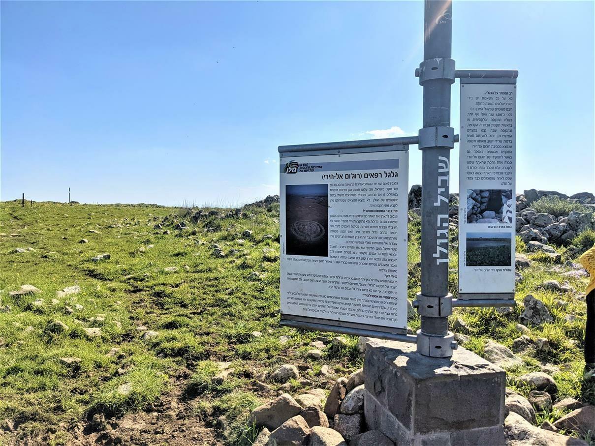 """רוג'ום אל הירי - גלגל רפאים - שביל הגולן, צילום: ד""""ר ענת אביטל"""