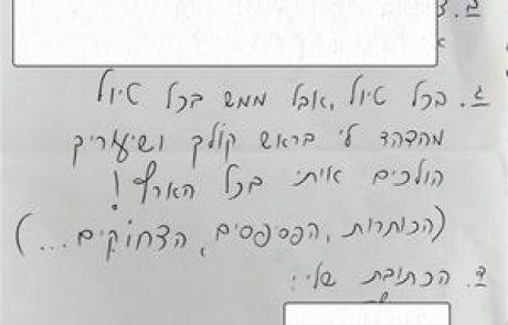 """מכתב תודה של תלמידה בקורס מדריכ טיולים של משרד החינוך """"תו תקן"""""""