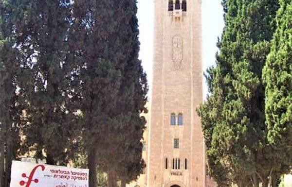 """ימק""""א בירושלים: מגדל תצפית פנורמית מהיפים בירושלים"""