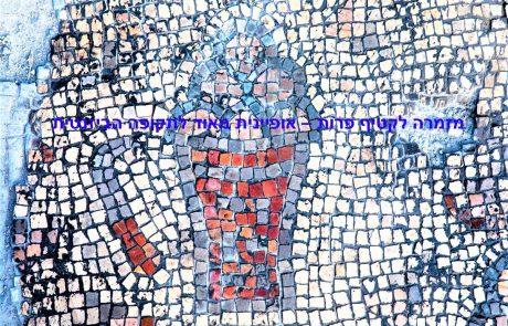 סוסיתא: פסיפס ביזנטי מרהיב של 'הכנסייה השרופה' מעל עין גב והכינרת 2019