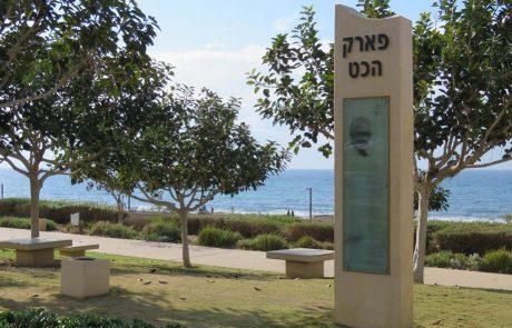 פארק הכט וטיילת חוף שקמונה בחיפה