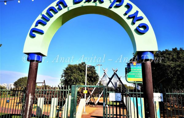 פארק שלולית דורה בנתניה: מתקנים לילדים ושלולית חורף